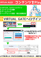 VIRTUAL GATE コンテンツをPlay A4サイズ