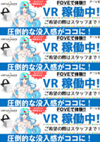 FOVEで体験!! VR稼働中! A5POP